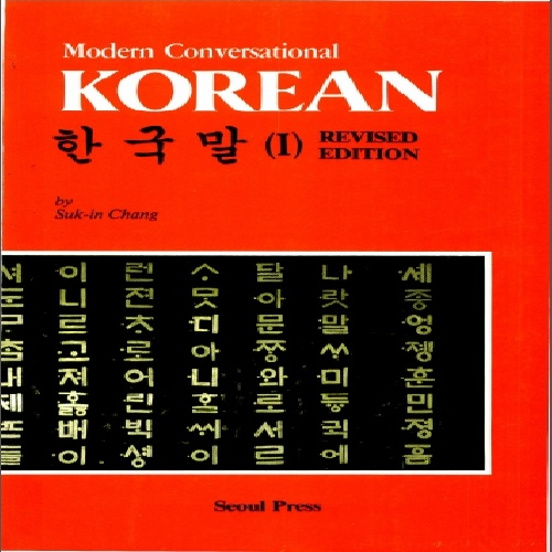 کتاب (Modern Conversational Korean (Revised Edition